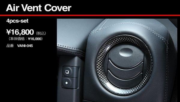 Varis Carbon Fiber Air Vent Cover Nissan GT-R 2009-16