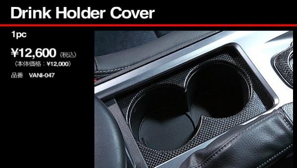 Varis Carbon Fiber Drink Holder Cover Nissan GT-R 2009-16