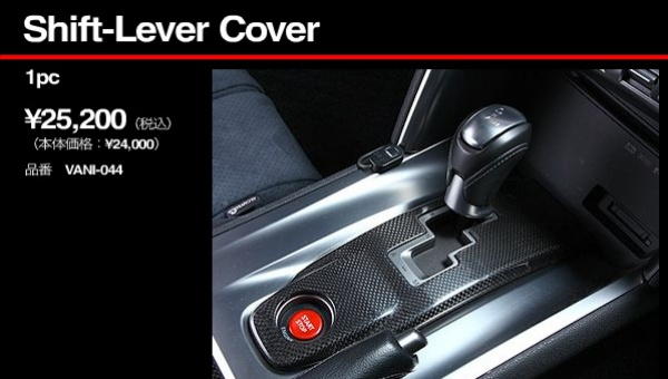 Varis Carbon Fiber Shift Lever Cover Nissan GT-R 2009-16